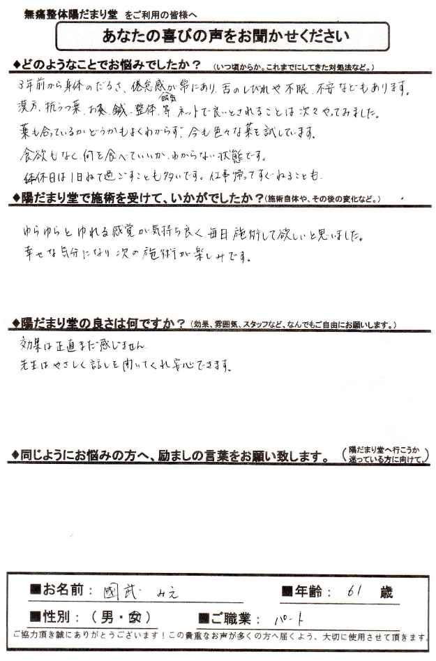 kunitake-san